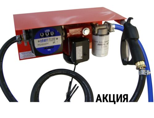 Мини АЗС 220 Вольт 60л/мин с механическим счетчиком ( насос—Польша, счетчик—Италия) для перекачки дизельного топлива