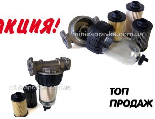 Фильтр с прозрачным корпусом и внутренним сменным патроном Clear Captor ( для перекачки дизтоплива, бензина, биодизеля) PIUSI Италия  F00611B60, F00611B10, F00611A10